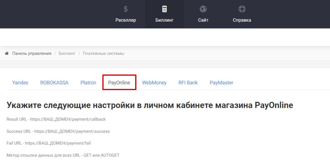 Как настроить платежную систему Payonline 3
