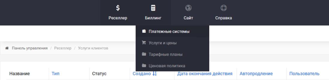 Как настроить платёжную систему WebMoney 1
