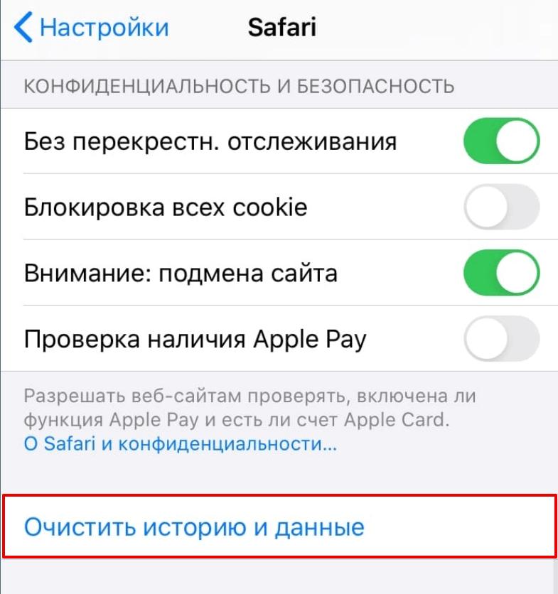 Как очистить кэш Safari на iPhone и iPad 2