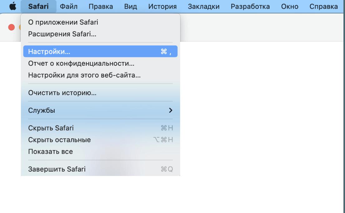 Как очистить кэш браузера на макбуке 1