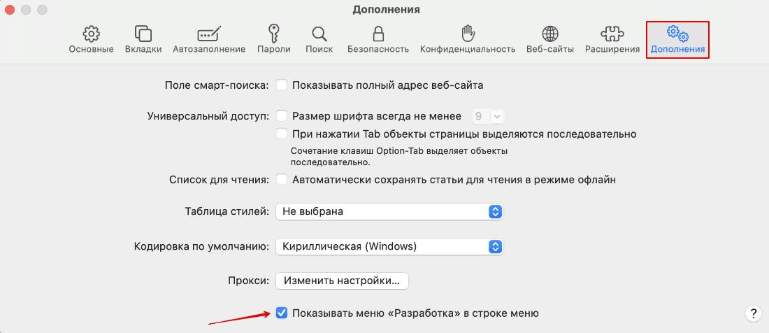 Как очистить кэш браузера на макбуке 2