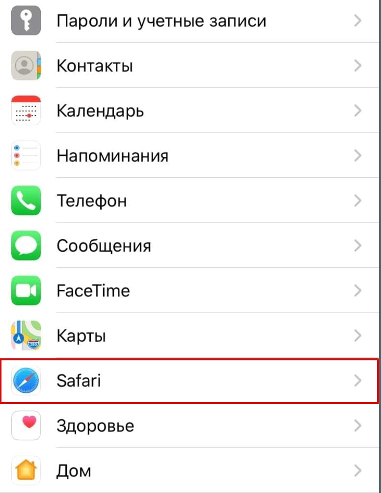 Как очистить кэш Safari на iPhone и iPad