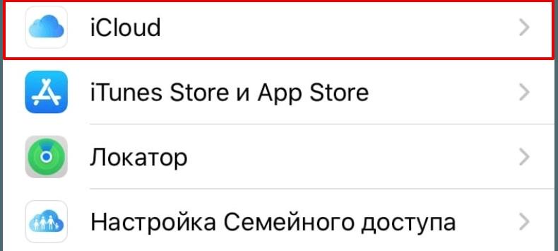 Как настроить почту на iOS 12