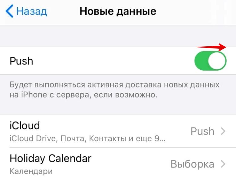 Как настроить почту на iOS 14