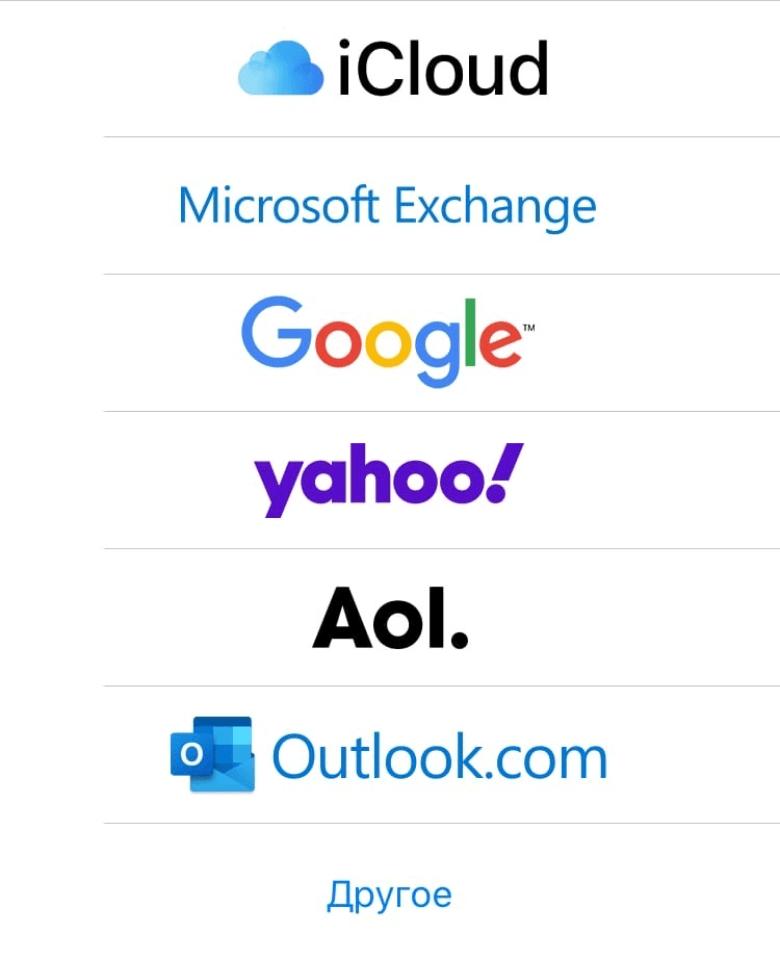 Как настроить почту на iOS 3
