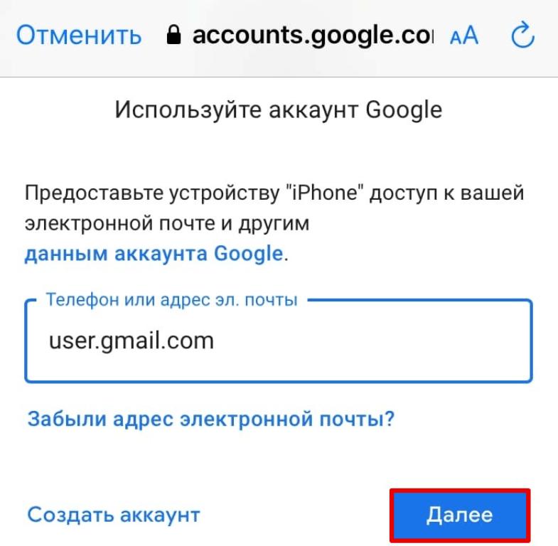 Как настроить почту на iOS 4