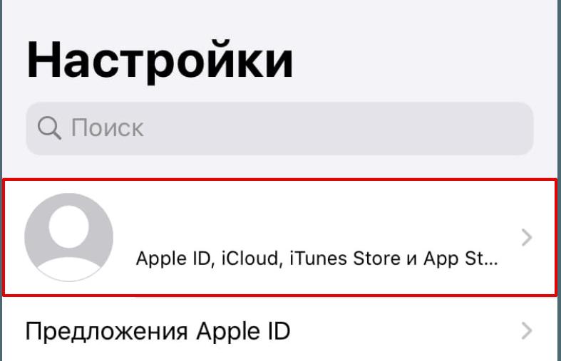 Как настроить почту на iOS 11