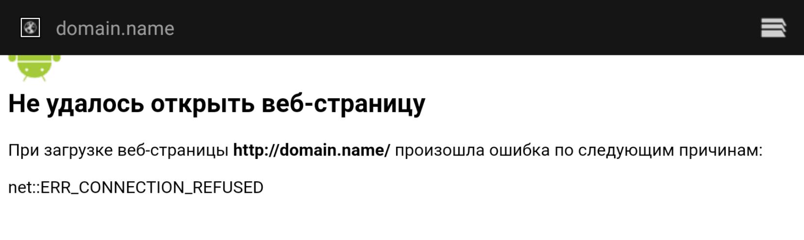 Проверка блокировки сайта в hosts