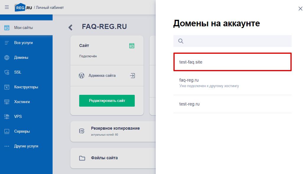 как изменить домен на регсайт 4