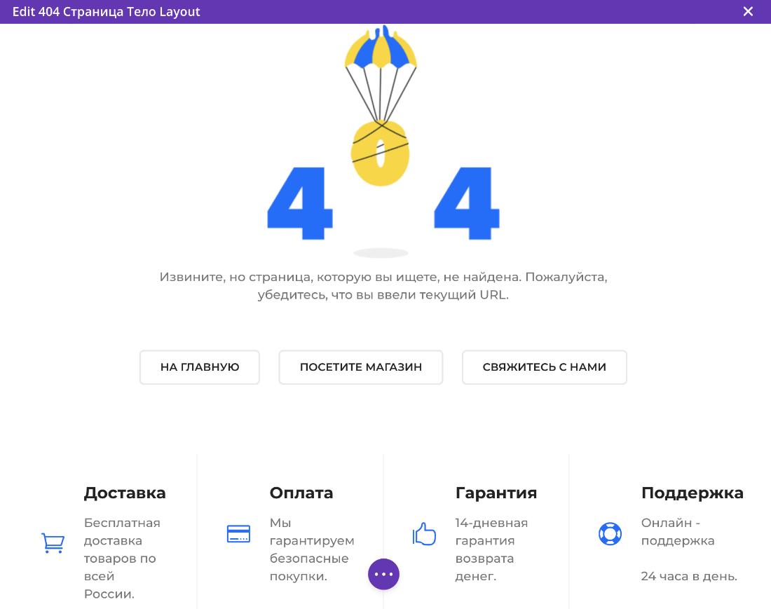 Как создать страницу 404 в REG.Site 5