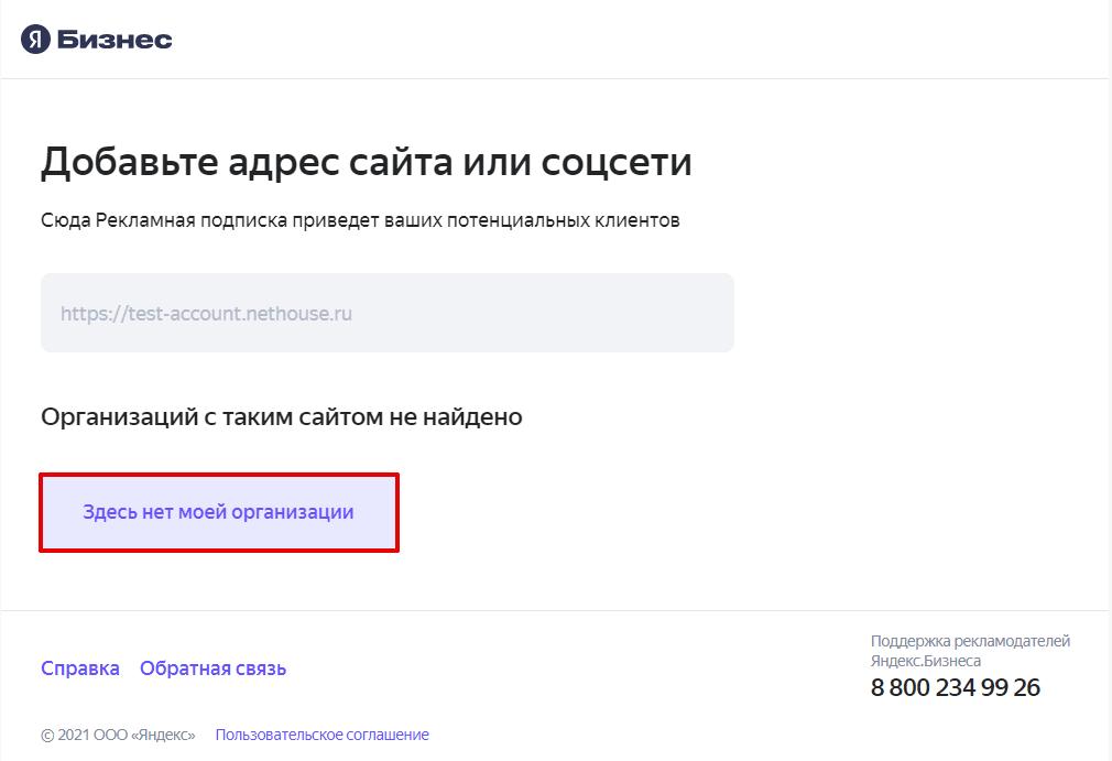 реклама яндекс 4