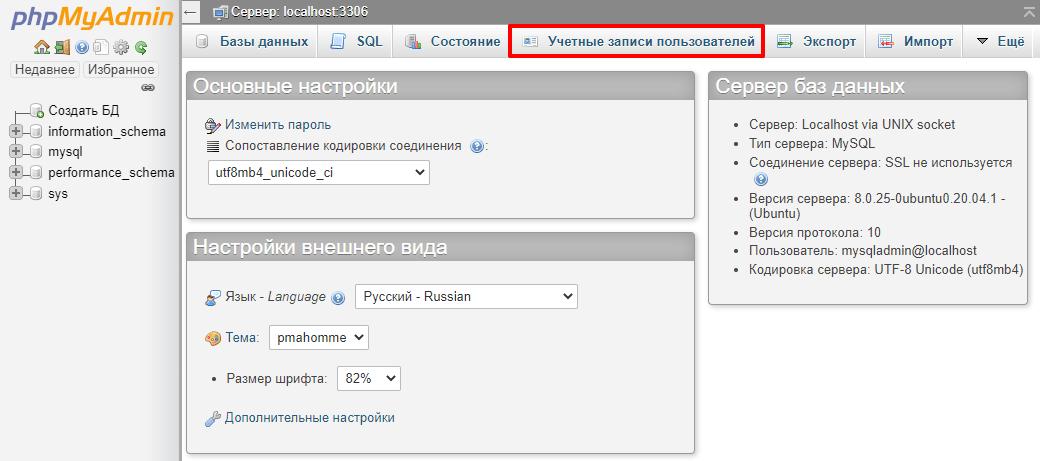 Перейти к списку учётных записей в phpMyAdmin