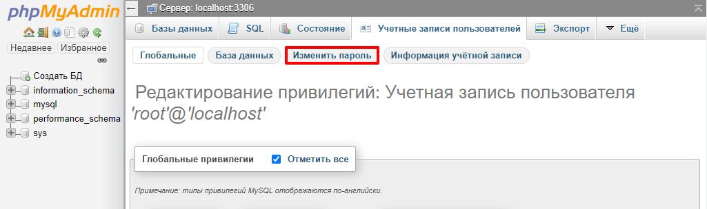 Настройки пользователя в phpMyAdmin