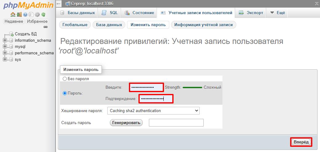 Установка нового пароля для пользователя в phpMyAdmin
