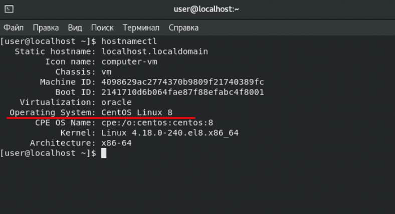 Как посмотреть версию CentOS с помощью команды hostnamectl
