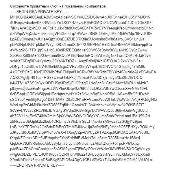 Приватный ключ сертификата из письма