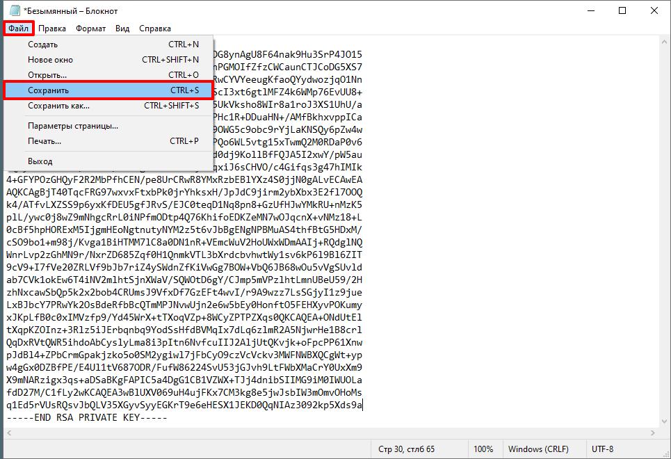 Как сохранить приватный ключ сертификата из письма
