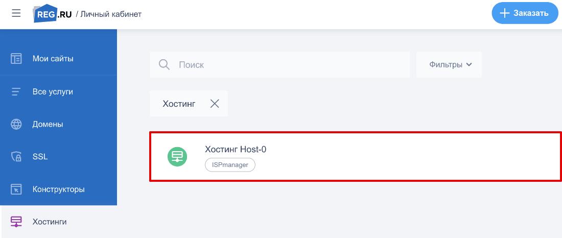 Как привязать домен к хостингу 1