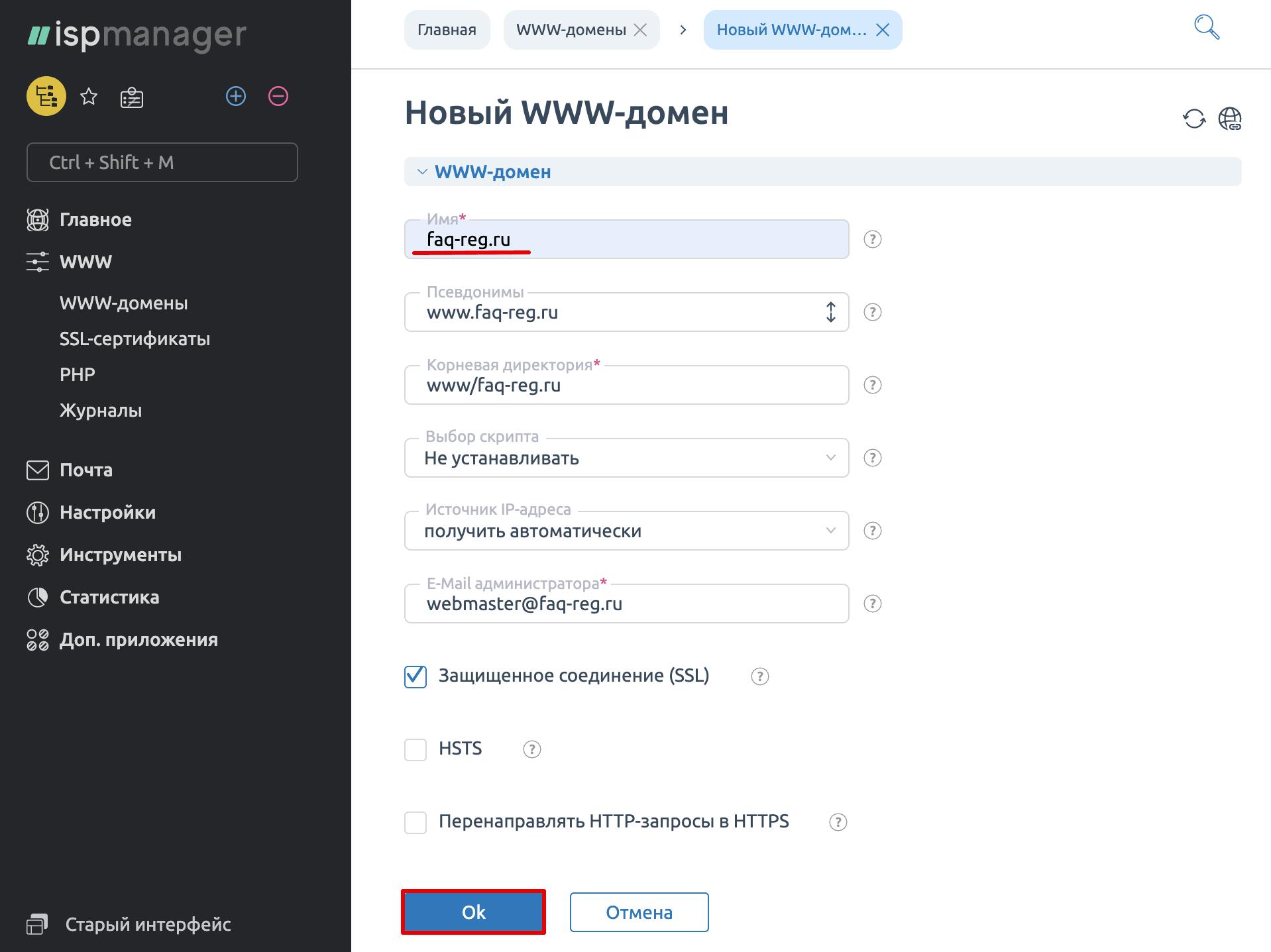 Как добавить домен в панель управления ISPmanager 2