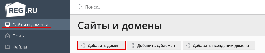 Как добавить домен в панель управления Plesk 1
