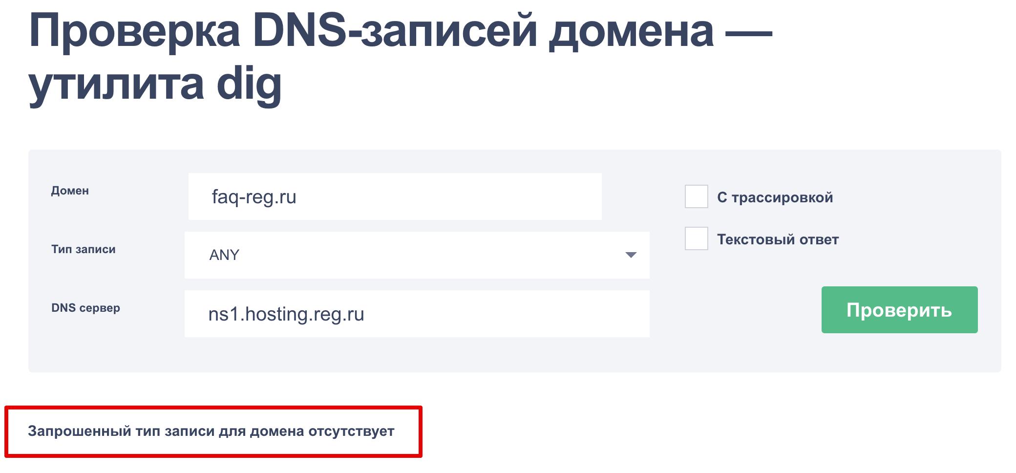 Запрошенный тип записи для домена отсутствует