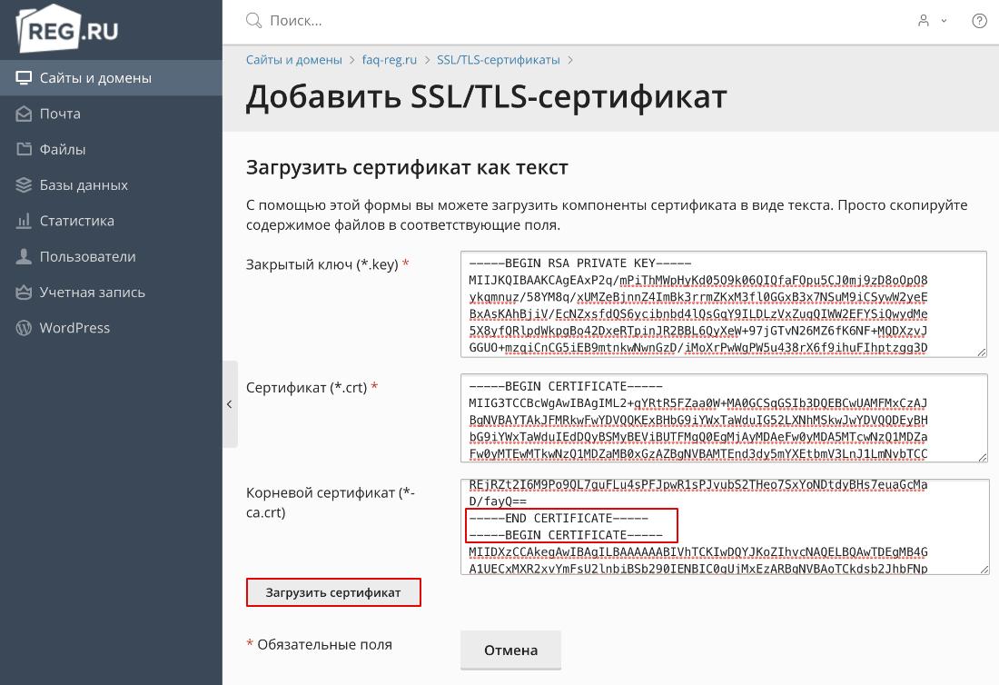 Как установить SSL вручную 8