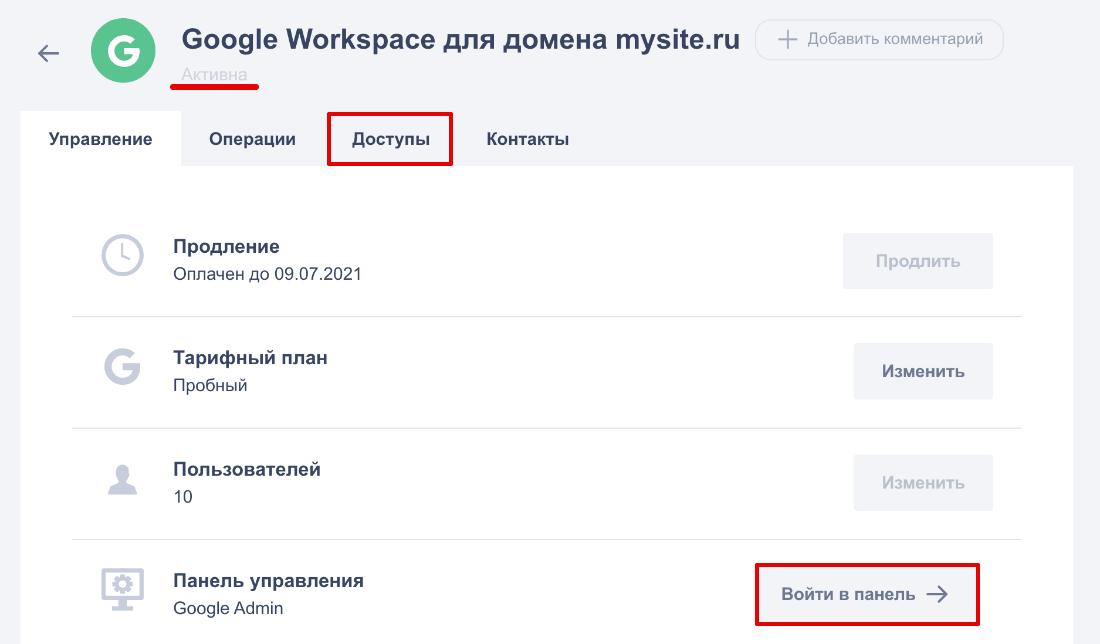 Как настроить Google Workspace 1