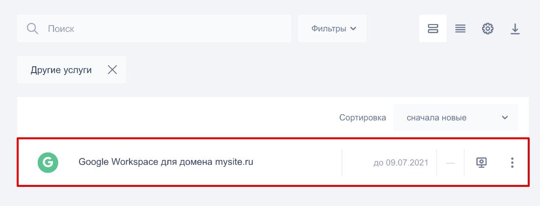 Создать нового пользователя
