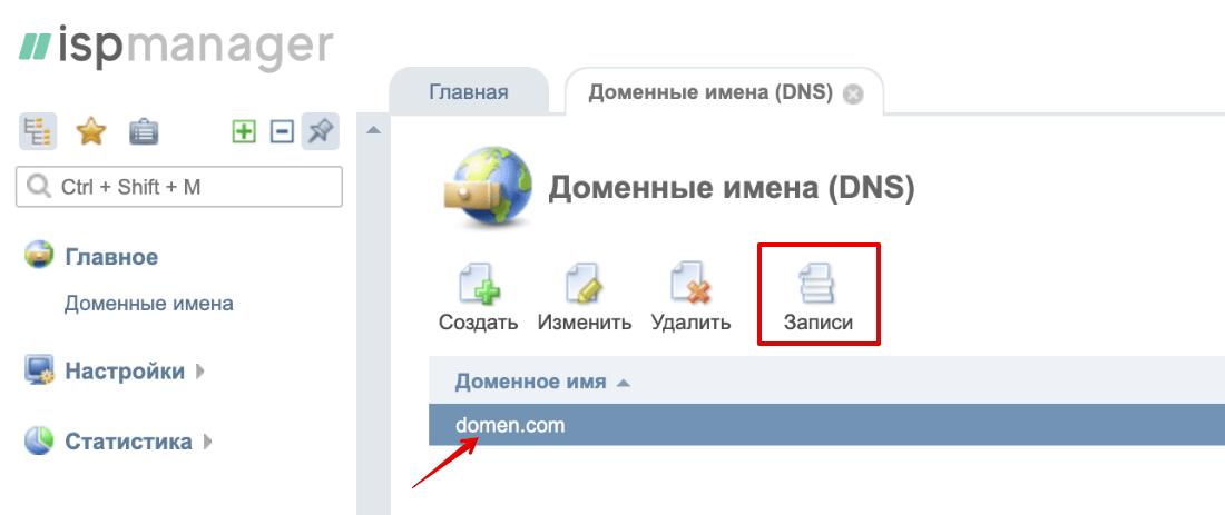 Как привязать домен к VPS без панели управления 4