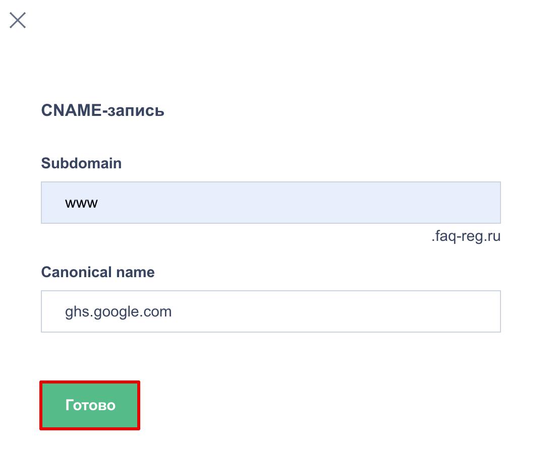 Как подключить домен к Blogger 7