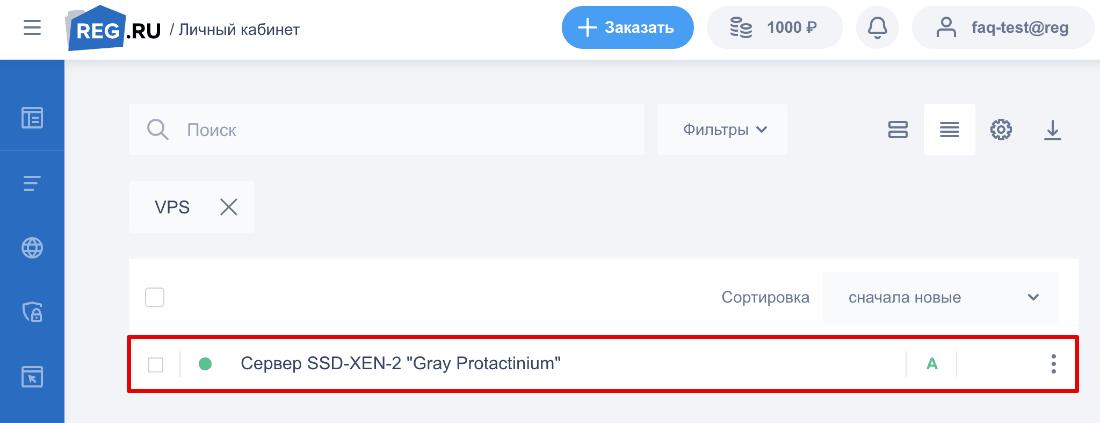 Как добавить PTR-запись для дополнительного IP