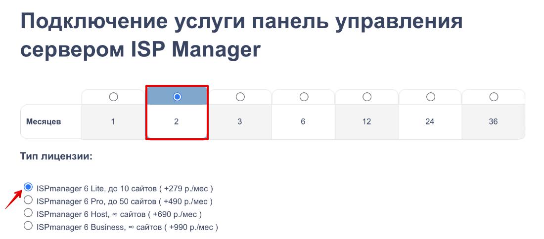 Как установить ispmanager на VPS 3