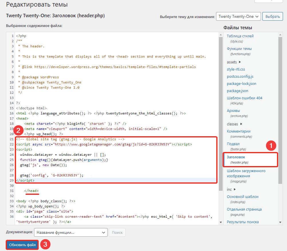 Как установить Google Analytics на сайт 1