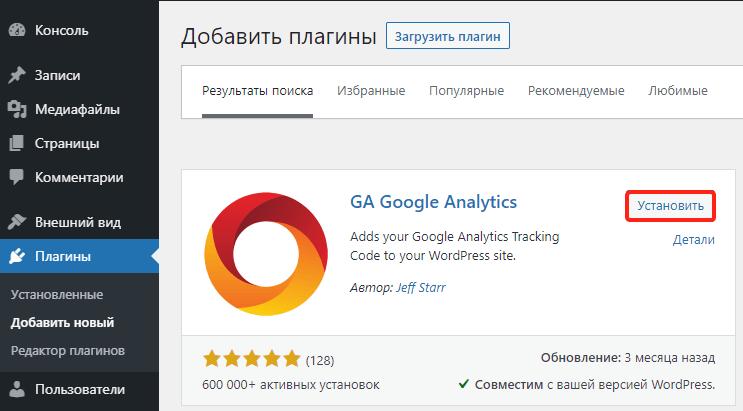 Как установить Google Analytics на сайт 6