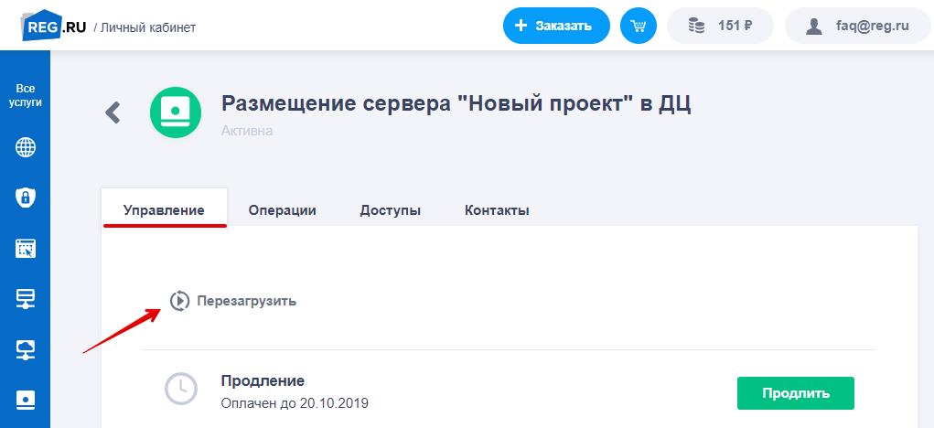 h хостинг для серверов