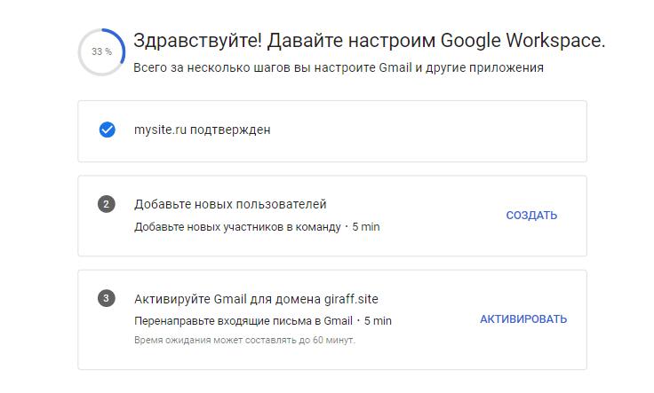 Как настроить Google Workspace 12