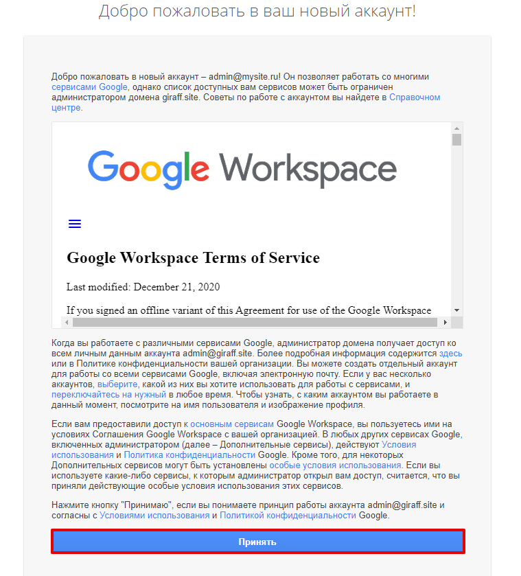 Как настроить Google Workspace 2