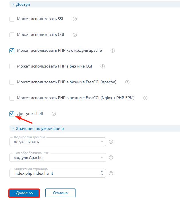 Как создать пользователя SFTP в панели ISPmanager 3