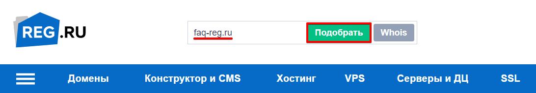 Подобрать домен на главной странице сайта