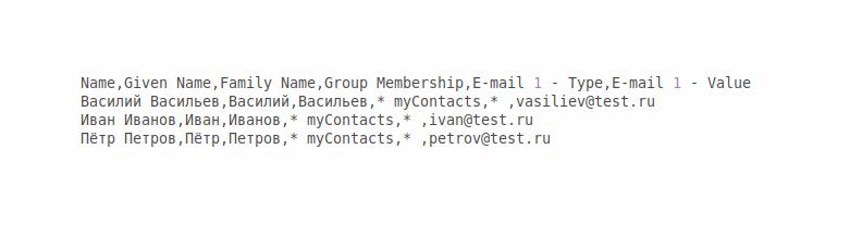 импорт контактов roundcube 7
