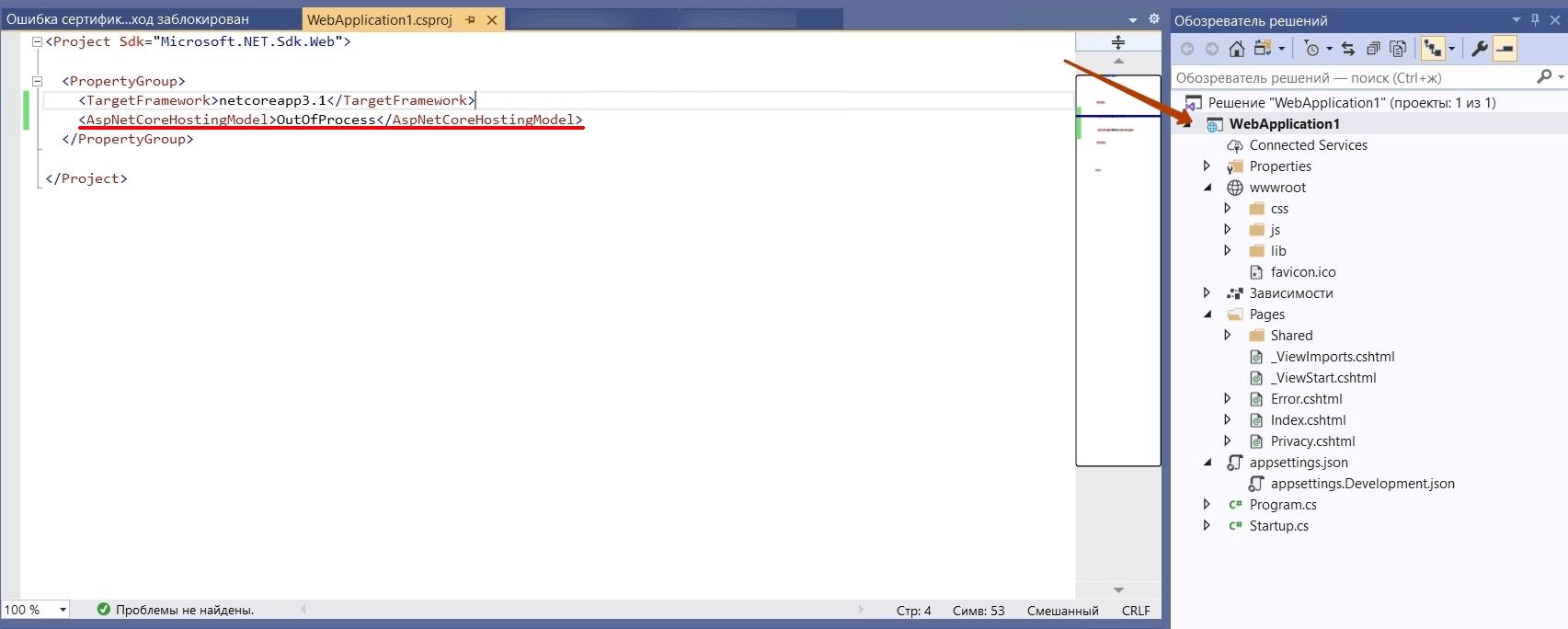 Запуск приложения на .Net Core
