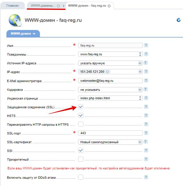 как установить ssl на vps 7