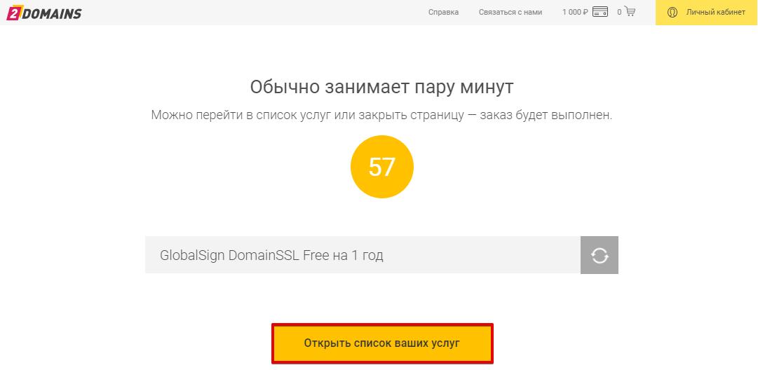 free ssl 9