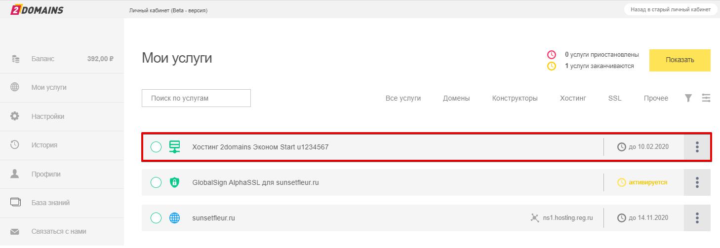 Как подтвердить email 1
