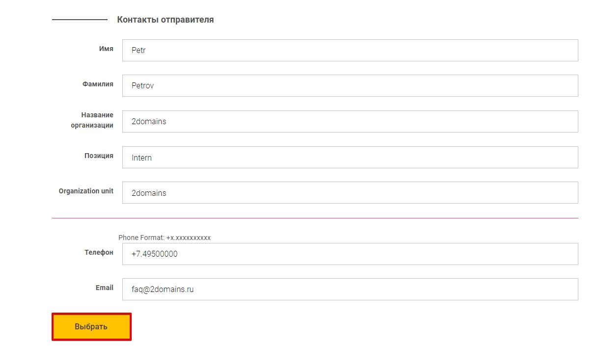 Тарифы SSL 19