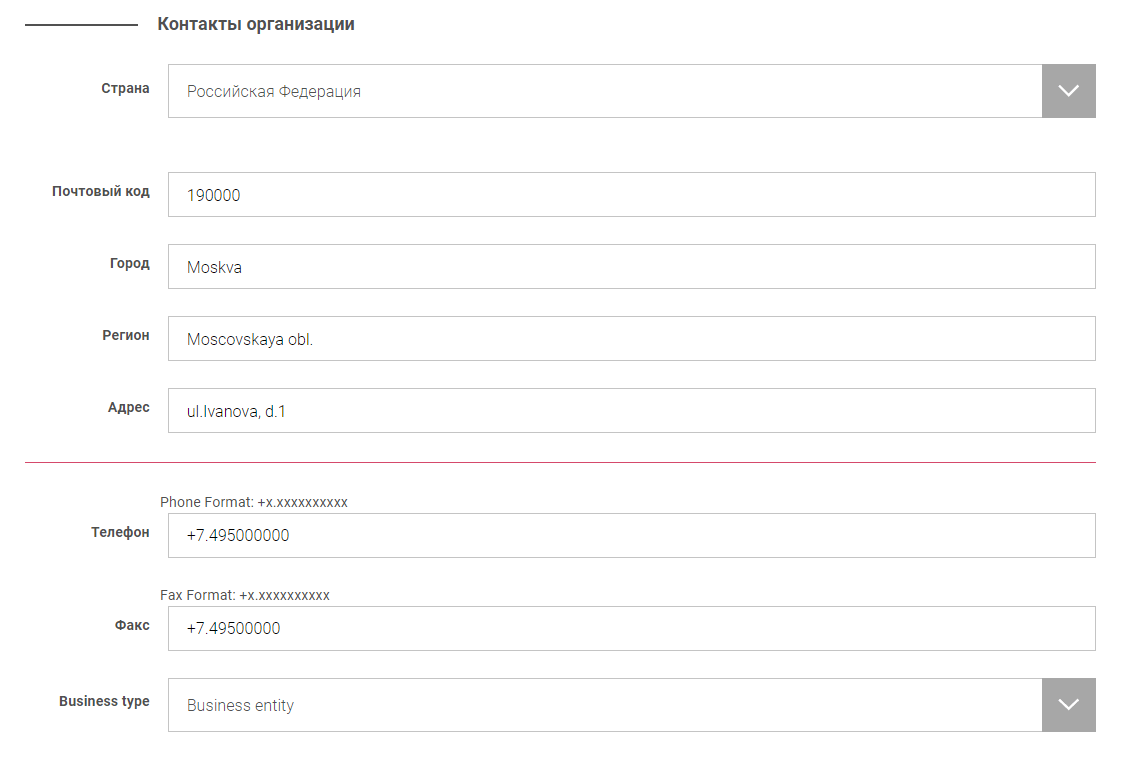 Тарифы SSL 18