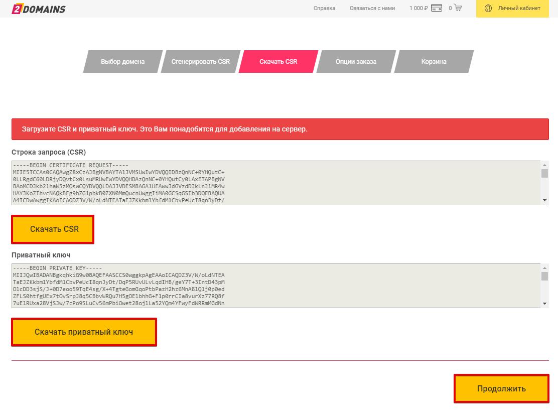 Тарифы SSL 5