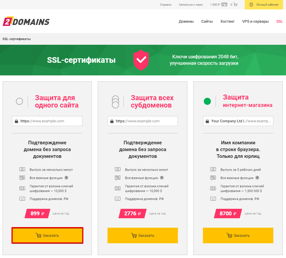 Тарифы SSL 1