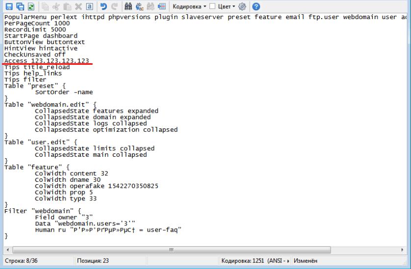блокировка входа ip ispmanager 2
