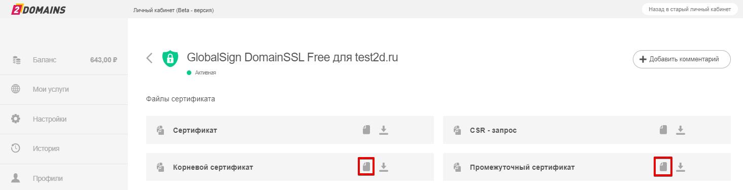 установка SSL 14